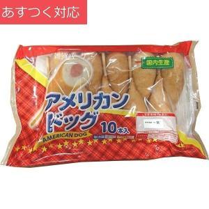 アメリカンドッグ 60g x 10本入り 丸大食品
