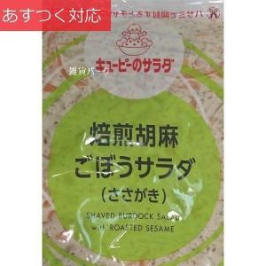 焙煎胡麻ごぼうサラダ 1kg