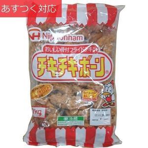 チキチキボーン 1000g 日本ハム