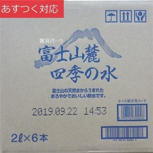 富士山麓四季の水 2L x 6本 (軟水)