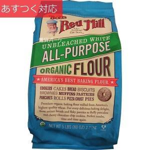 オーガニック 万能小麦粉 2.27kg BOBS RED MILL