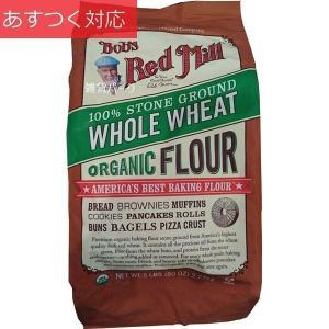 オーガニック 全粒小麦粉 2.27kg BOBS RED MILL