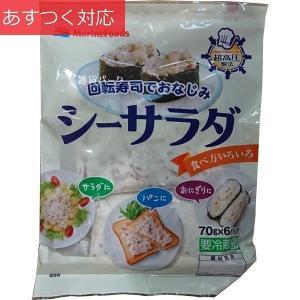 シーザーサラダ 420g マリンフーズ