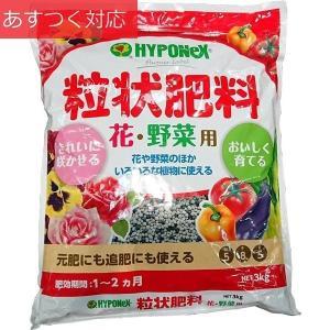 大袋 ハイポネックス 粒状肥料 3kg 花・野菜用