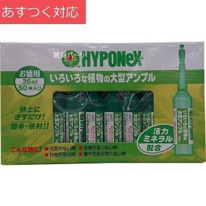ハイポネックス大型アンプル 35ml x 50本 液肥活力剤