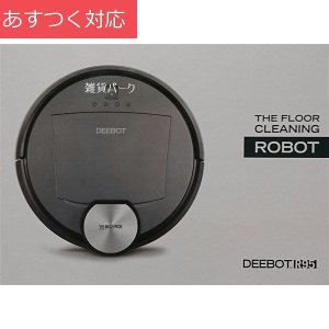 床掃除ロボット DR95 QG ECOVACE DEEBOT お部屋の間取りを自動で覚えてスマホに連動