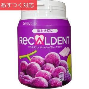 リカルデント グレープボトル 290g モンデリーズ・ジャパン