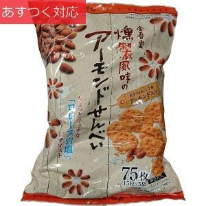 燻製風味のアーモンド煎餅 75枚入り 510g 金吾堂製菓