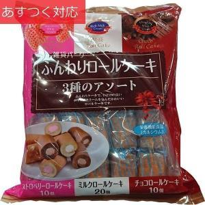 ふんわりロールケーキ 3種アソート 10個入り 山内製菓