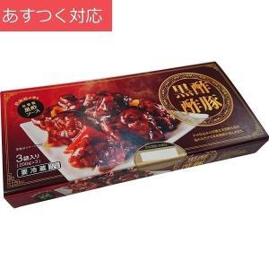 伊藤ハム 黒酢酢豚 300g x 3袋