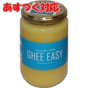 グラスフェッド・ギー 300g GHEE EASY  バターオイル
