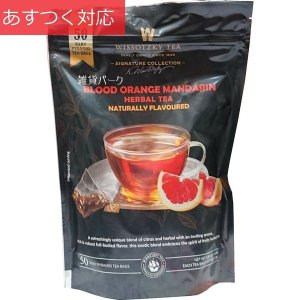 ブラッドオレンジマンダリンティー 50ピラミッド型ティーバッグ WISSOTZKY TEA