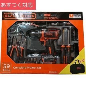 電動ドライバー 工具セット 59PCS/バッグ付き BLACK&DECKER|zakka-park