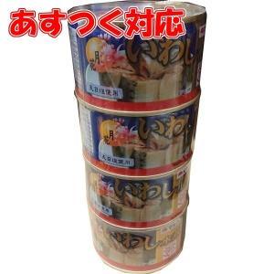 缶詰 イワシ水煮(月花) 200g x 4缶 マルハニチロ 鰯水煮