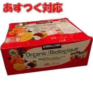 KIRKLAND SIGNATURE オーガニック100%ジュース 200ml x 40本 KS 100% ORGANIC JUICE BOX