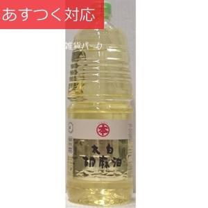 ごま油 竹本油脂 太白胡麻油 1.65kg