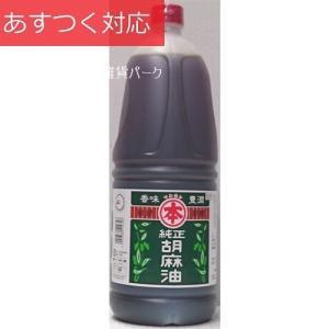 ごま油 竹本油脂 純正胡麻油 1.65kg