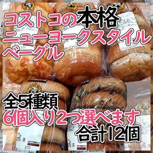 パン コストコ ベーグル 12個入り 6個 x 2種 合計12個 選べる5種のフィリング