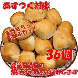 パン ディナーロール 36個入り  コストコ【代引不可】