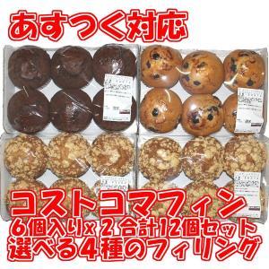 パン コストコ マフィン 12個入り 6個 x 2種 合計12個入り 選べる4種のフィリング