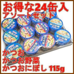 キャットフード まとめ買い 前浜の魚 アソートパック かつお かつお野菜 かつおにぼし 115g x 24