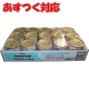 キャットフード まとめ買い モンプチ バラエティーパック 85g x 30缶
