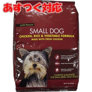 ドッグフード 大容量 KIRKLAND SIGNATURE 小型犬 成犬用チキン ライス ベジタブル 9.07kg