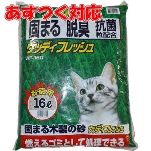 猫砂 バリューパック 16L ウッディフレッシュ