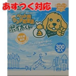 ペット用ウンチ処理袋 300枚 ポイ太くん
