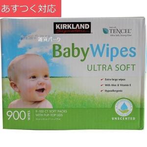 カークランド シグネチャー 赤ちゃん用おしりふき 900枚入り(100 x 9個)