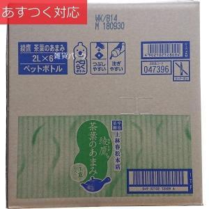 綾鷹 茶葉のあまみ コカ・コーラ 2L x 6本