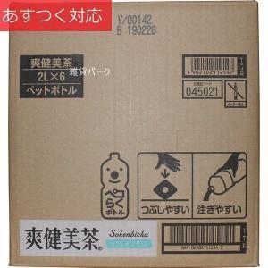 爽健美茶 ペコらくボトル コカ・コーラ 2L x 6本