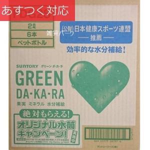 グリーン ダ・カ・ラ GREEN DA・KA・RA サントリー 2L x 6本