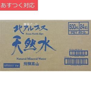 北アルプス天然水 500ml x 24本 ペットボトル