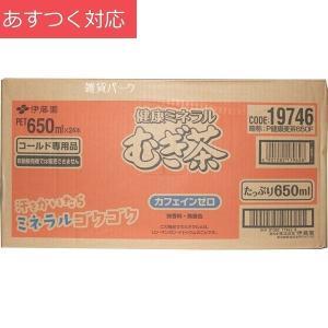 健康ミネラル麦茶 650ml 24本 伊藤園 ペットボトル
