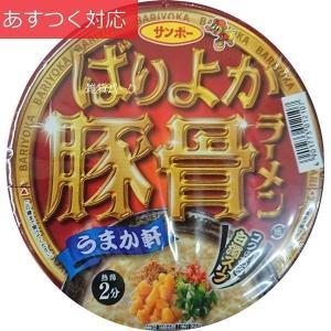サンポー ばりよか 豚骨ラーメン 1食...