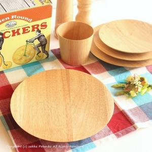 木製食器 プレート 皿 ゴムの木 Sサイズ