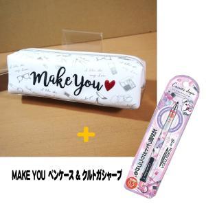 人気のMAKE YOU BOX型ペンケース&お揃いのクルトガシャープの組み合わせセットです。 コンパ...