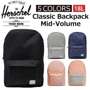 HERSCHEL SUPPLY ハーシェル サプライ Classic Backpack Mid-Volume クラシック バックパック ミッドボリューム リュックサック デイパック バッグ  10135|zakka-tokia