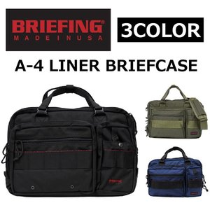 BRIEFING ブリーフィング A4 LINER/A4 ライナー BRF174219 ビジネスバッグ/ブリーフケース/ショルダーバッグ|zakka-tokia