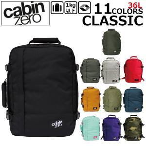 CABIN ZEROはイギリスのバッグブランドです。 スタイリッシュなデザインの旅行用バッグやアクセ...