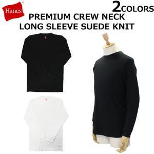 Hanes ヘインズ Premium Crewneck Longsleeve Suedenit プレミアム クルーネック ロングスリーブ スエードニット 長袖 メンズ HM4Q001|zakka-tokia