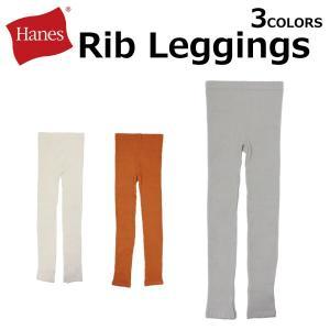 Hanes ヘインズ Rib Leggings リブ レギンス パンツ レディース HW9Q521|zakka-tokia