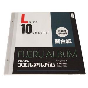 ナカバヤシ フリーアルバム替台紙 Lサイズ 10枚セット アフ-LFR-10|zakka-viento