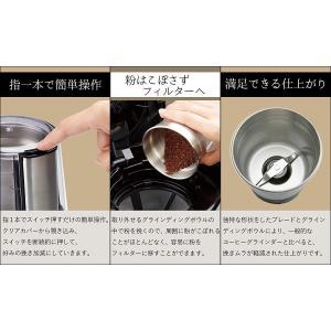 ラッセルホブス 電動コーヒーミル 7660JP