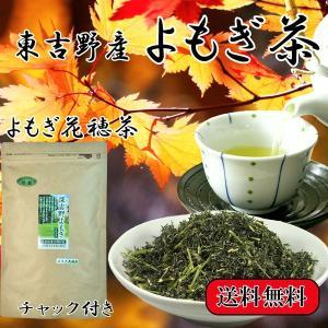 よもぎ 花穂茶 国産 無農薬 で栽培しています 奈良東吉野産100% 送料無料|zakka-yasan