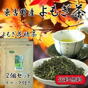 よもぎ 花穂茶 国産 無農薬 で栽培しています 奈良東吉野産100%  90g入x2個セット 送料無料|zakka-yasan