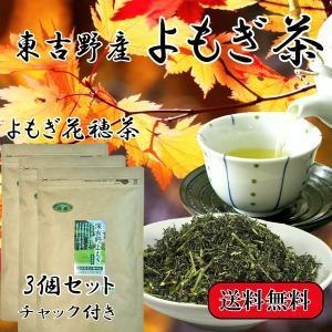 よもぎ 花穂茶 国産 無農薬 で栽培しています 奈良東吉野産100%  90g入x3個セット 送料無料|zakka-yasan