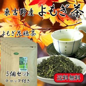 よもぎ 花穂茶 国産 無農薬 で栽培しています 奈良東吉野産100%  90g入x5個セット 送料無料|zakka-yasan