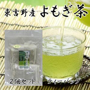 よもぎティーバッグ 2個セット 奈良東吉野産100%無農薬で栽培しています  2.5gX30包x2  送料無料|zakka-yasan
